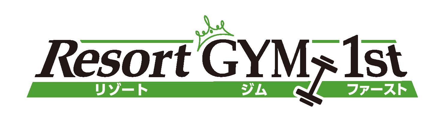 【総武本線旭駅】スポーツジム・フィットネスクラブ| Resort GYM 1st(リゾートジムファースト)